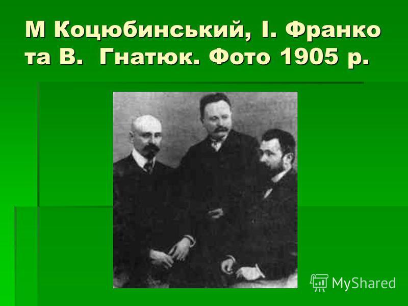 М Коцюбинський, І. Франко та В. Гнатюк. Фото 1905 р.