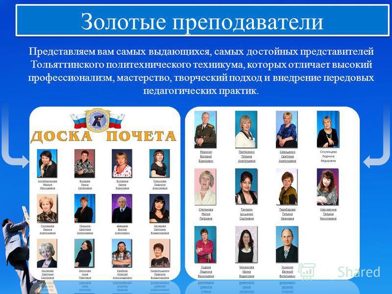 Золотые преподаватели Представляем вам самых выдающихся, самых достойных представителей Тольяттинского политехнического техникума, которых отличает высокий профессионализм, мастерство, творческий подход и внедрение передовых педагогических практик.
