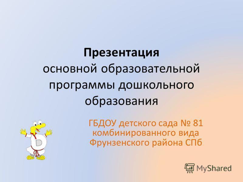 Презентация основной образовательной программы дошкольного образования ГБДОУ детского сада 81 комбинированного вида Фрунзенского района СПб
