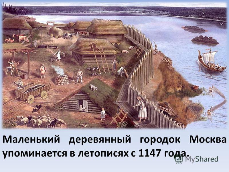 Маленький деревянный городок Москва упоминается в летописях с 1147 года.