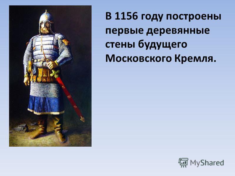 В 1156 году построены первые деревянные стены будущего Московского Кремля.