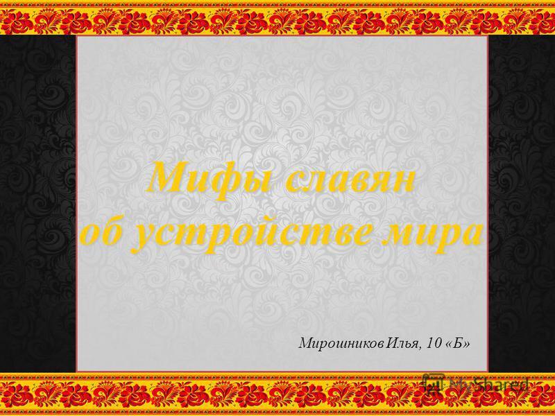 Мифы славян об устройстве мира Мирошников Илья, 10 «Б»