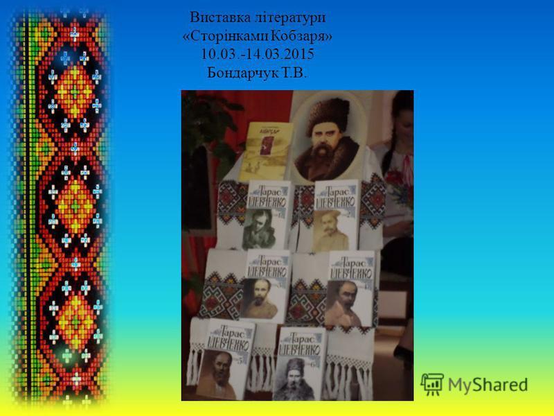 Виставка літератури «Сторінками Кобзаря» 10.03.-14.03.2015 Бондарчук Т.В.