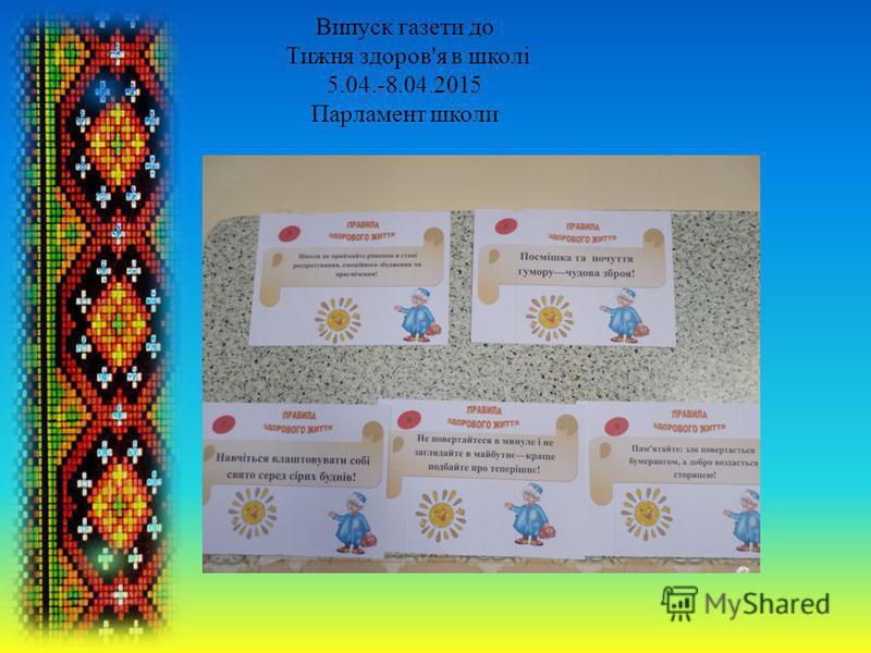 Випуск газети до Тижня здоров'я в школі 5.04.-8.04.2015 Парламент школи