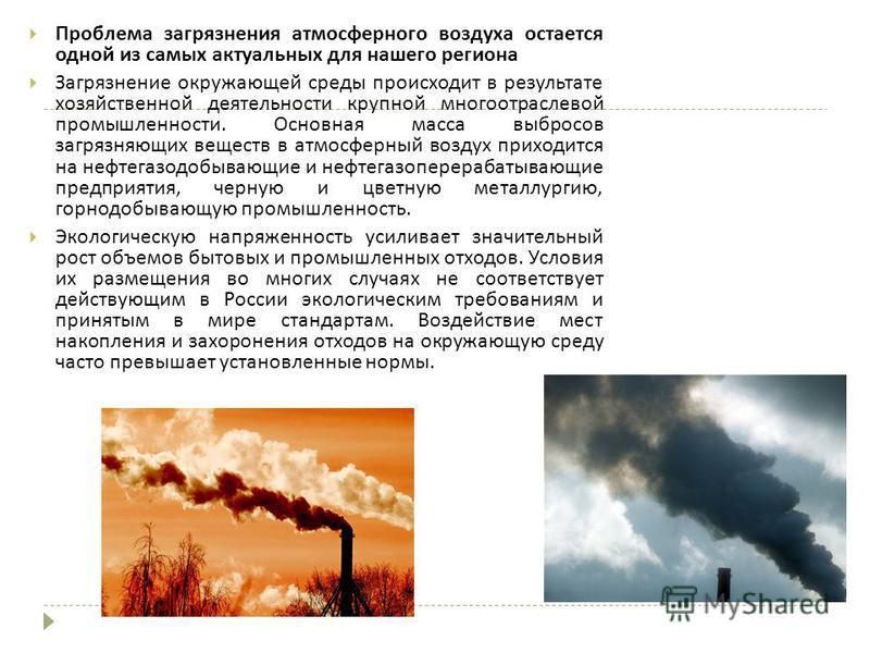 Проблема загрязнения атмосферного воздуха остается одной из самых актуальных для нашего региона Загрязнение окружающей среды происходит в результате хозяйственной деятельности крупной многоотраслевой промышленности. Основная масса выбросов загрязняющ