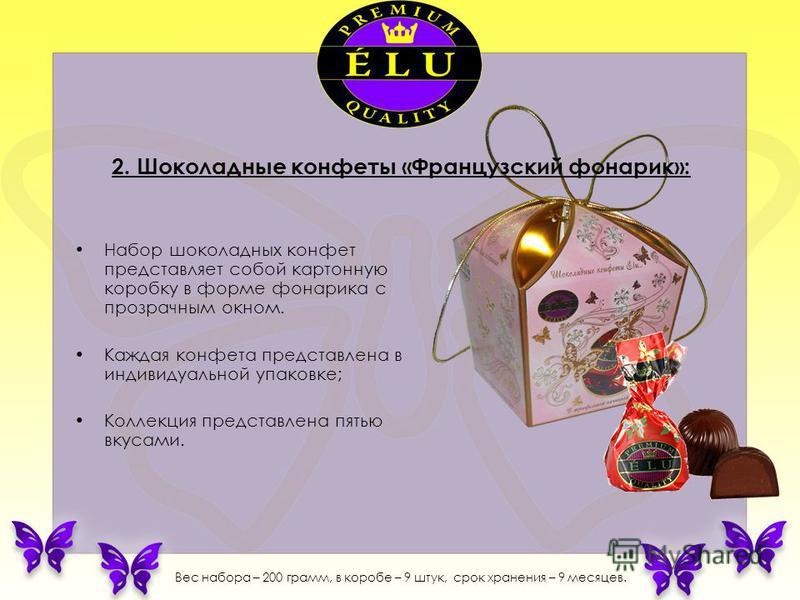 Набор шоколадных конфет представляет собой картонную коробку в форме фонарика с прозрачным окном. Каждая конфета представлена в индивидуальной упаковке; Коллекция представлена пятью вкусами. 2. Шоколадные конфеты «Французский фонарик»: Вес набора – 2