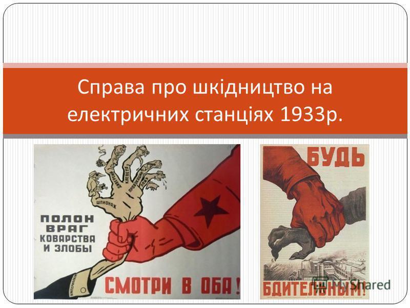 Справа про шкідництво на електричних станціях 1933 р.