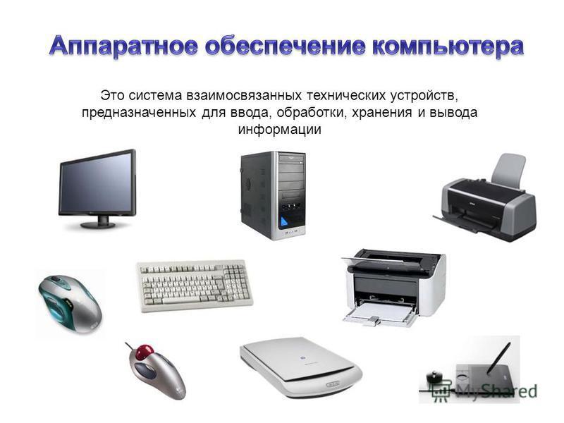 Это система взаимосвязанных технических устройств, предназначенных для ввода, обрапотки, хранения и вывода информации