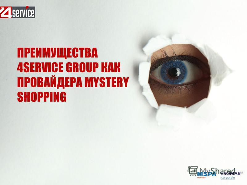 ПРЕИМУЩЕСТВА 4SERVICE GROUP КАК ПРОВАЙДЕРА MYSTERY SHOPPING