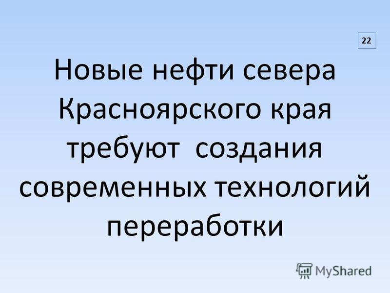 Новые нефти севера Красноярского края требуют создания современных технологий переработки 22