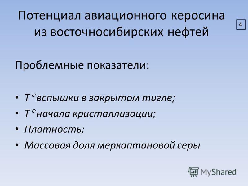 Потенциал авиационного керосина из восточносибирских нефтей Проблемные показатели: Т вспышки в закрытом тигле; Т начала кристаллизации; Плотность; Массовая доля меркаптановой серы 4
