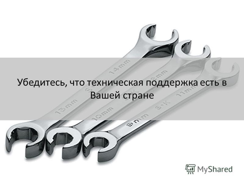 Убедитесь, что техническая поддержка есть в Вашей стране