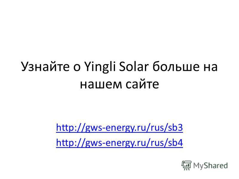 Узнайте о Yingli Solar больше на нашем сайте http://gws-energy.ru/rus/sb3 http://gws-energy.ru/rus/sb4