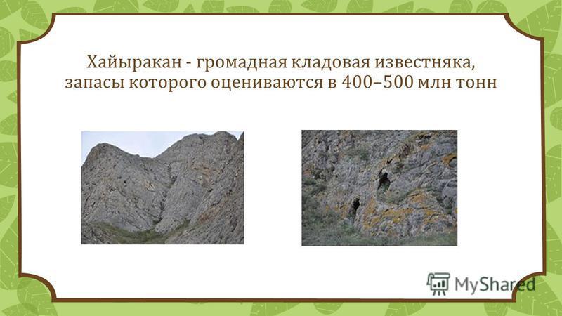 Хайыракан - громадная кладовая известняка, запасы которого оцениваются в 400–500 млн тонн