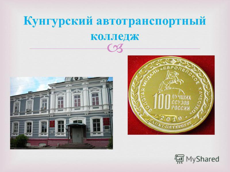 Кунгурский автотранспортный колледж