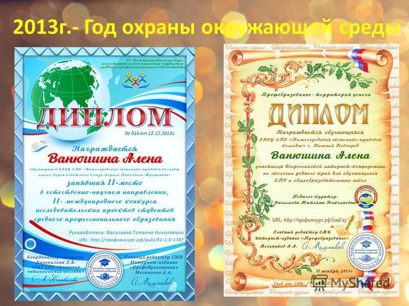 2013 г.- Год охраны окружающей среды