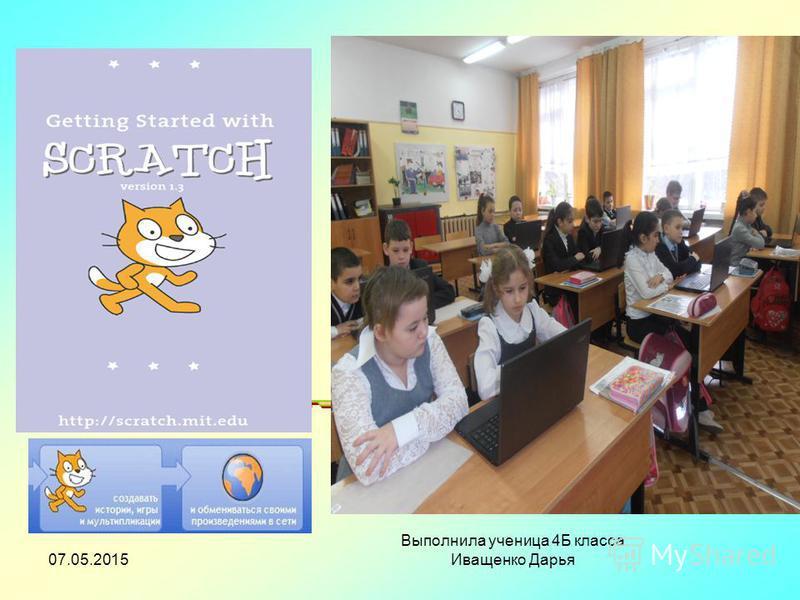 07.05.2015 Выполнила ученица 4Б класса Иващенко Дарья