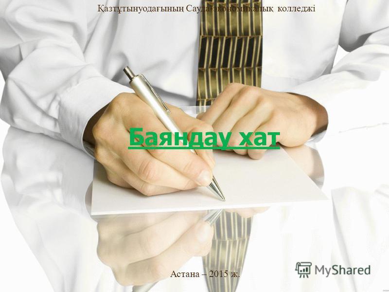 Баяндау хат Қазтұтынуодағының Сауда-экономикалық колледжі Астана – 2015 ж.