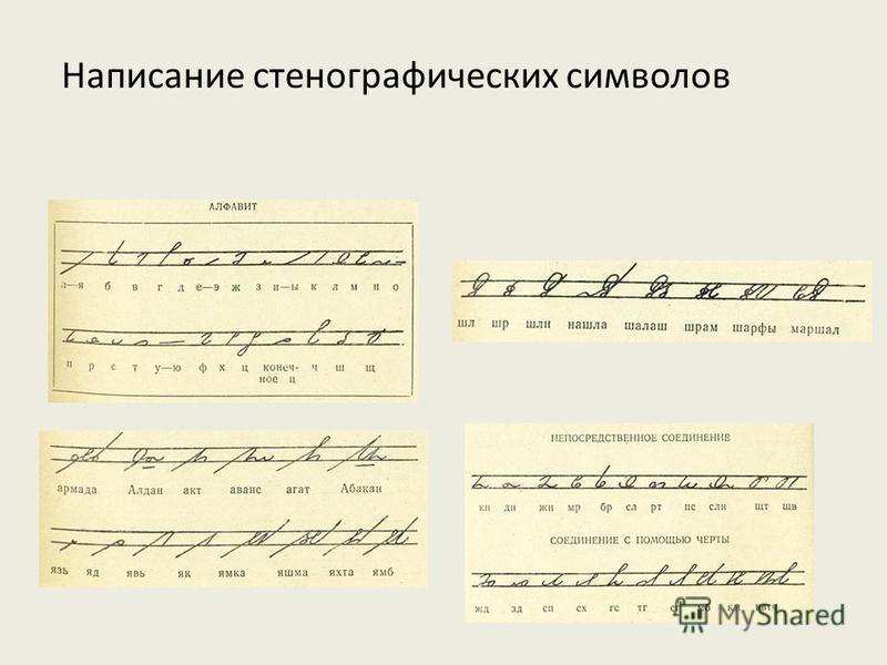 Написание стенографических символов