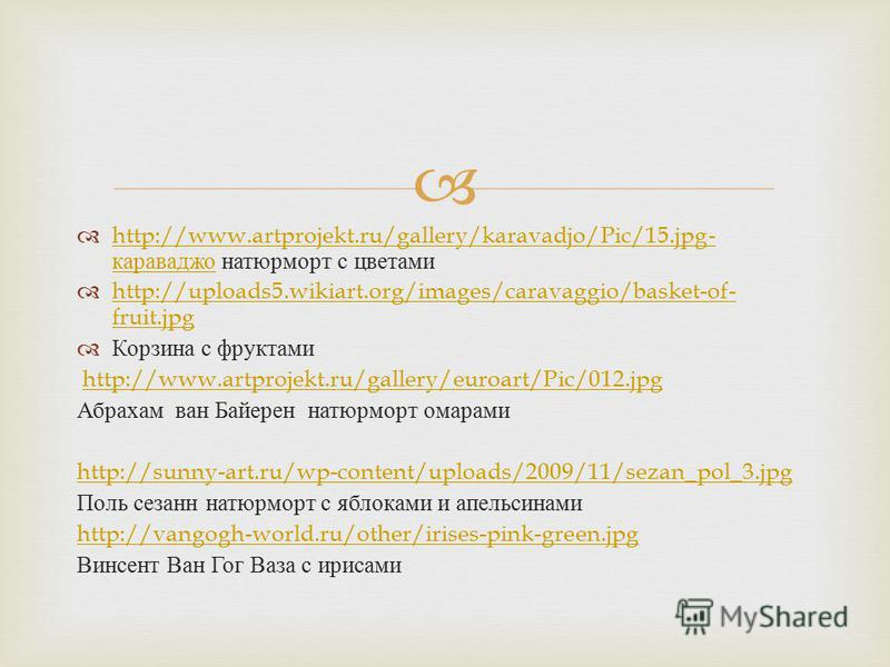 http://www.artprojekt.ru/gallery/karavadjo/Pic/15.jpg- караваджо натюрморт с цветами http://www.artprojekt.ru/gallery/karavadjo/Pic/15.jpg- караваджо http://uploads5.wikiart.org/images/caravaggio/basket-of- fruit.jpg http://uploads5.wikiart.org/image