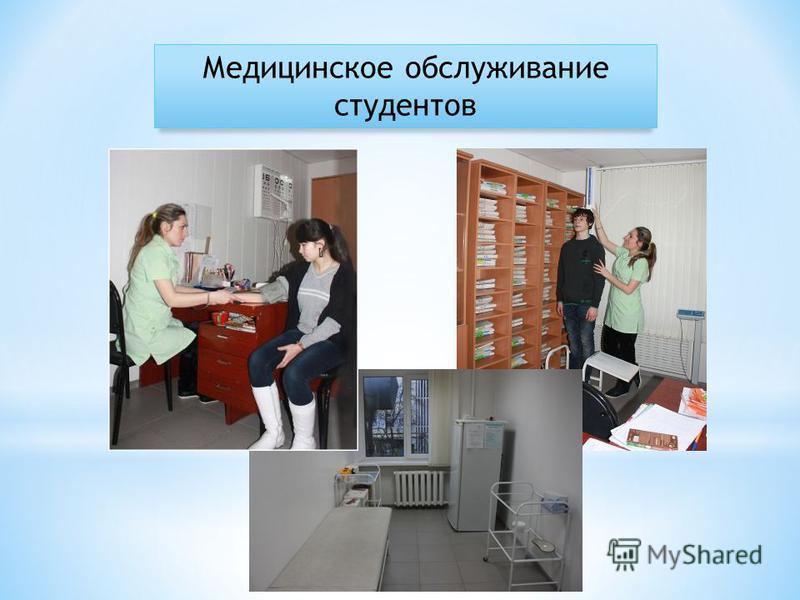 Медицинское обслуживание студентов