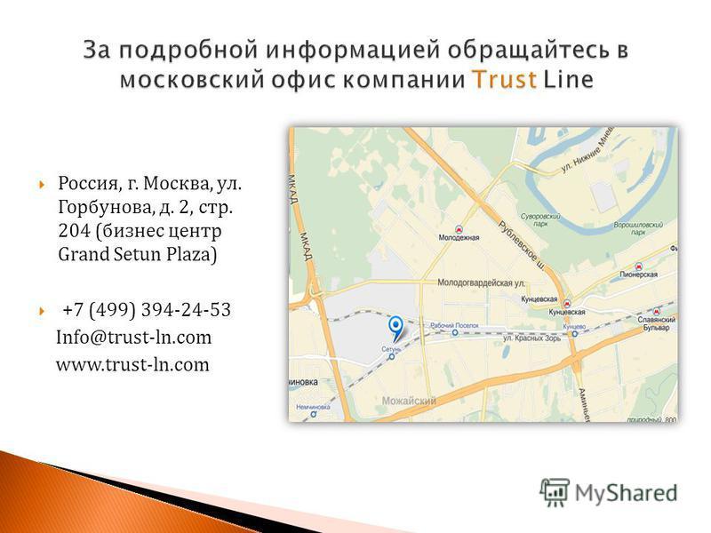Россия, г. Москва, ул. Горбунова, д. 2, стр. 204 (бизнес центр Grand Setun Plaza) +7 (499) 394-24-53 Info@trust-ln.com www.trust-ln.com