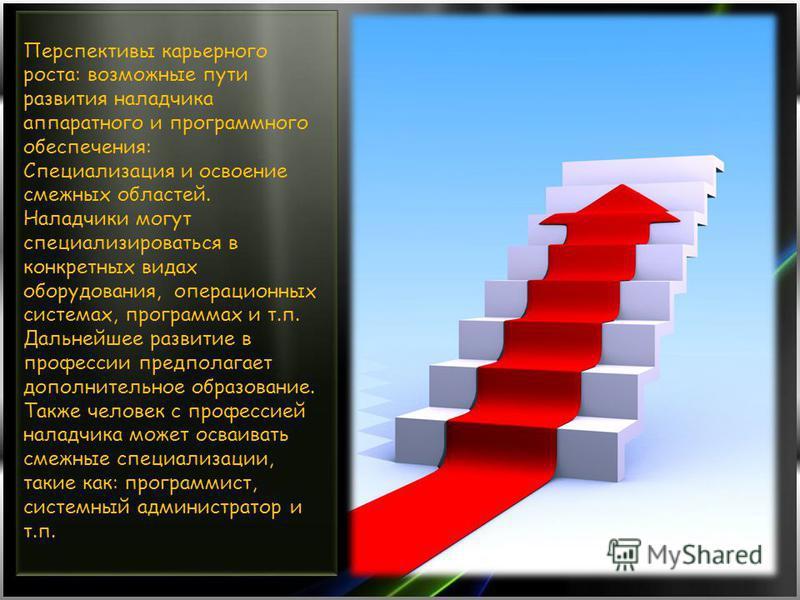 Перспективы карьерного роста: возможные пути развития наладчика аппаратного и программного обеспечения: Специализация и освоение смежных областей. Наладчики могут специализироваться в конкретных видах оборудования, операционных системах, программах и