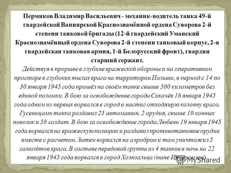 Пермяков Владимир Васильевич - механик-водитель танка 49-й гвардейской Вапнярской Краснознамённой ордена Суворова 2-й степени танковой бригады (12-й гвардейский Уманский Краснознамённый ордена Суворова 2-й степени танковый корпус, 2-я гвардейская тан
