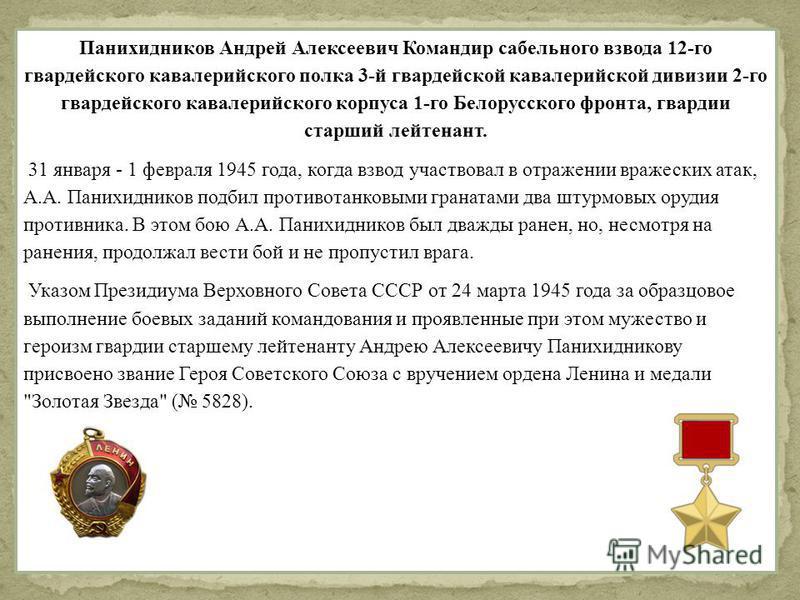 Панихидников Андрей Алексеевич Командир сабельного взвода 12-го гвардейского кавалерийского полка 3-й гвардейской кавалерийской дивизии 2-го гвардейского кавалерийского корпуса 1-го Белорусского фронта, гвардии старший лейтенант. 31 января - 1 феврал