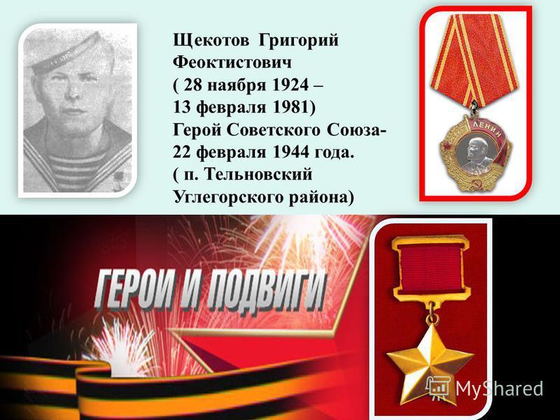 Щекотов Григорий Феоктистович ( 28 наября 1924 – 13 февраля 1981) Герой Советского Союза- 22 февраля 1944 года. ( п. Тельновский Углегорского района)