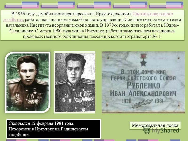 В 1956 году демобилизовался, переехал в Иркутск, окончил Институт народного хозяйства, работал начальником межобластного управления Союзцветмет, заместителем начальника Института неорганической химии. В 1970-х годах жил и работал в Южно- Сахалинске.