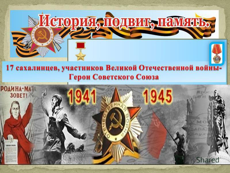 17 сахалинцев, участников Великой Отечественной войны- Герои Советского Союза