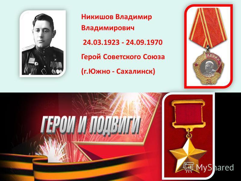 Никишов Владимир Владимирович 24.03.1923 - 24.09.1970 Герой Советского Союза (г.Южно - Сахалинск)