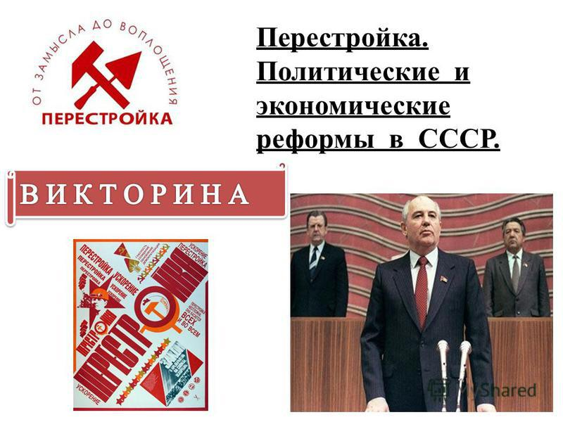 Перестройка. Политические и экономические реформы в СССР.