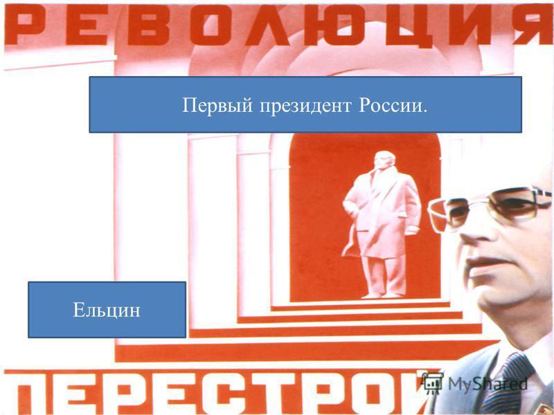Первый президент России. Ельцин