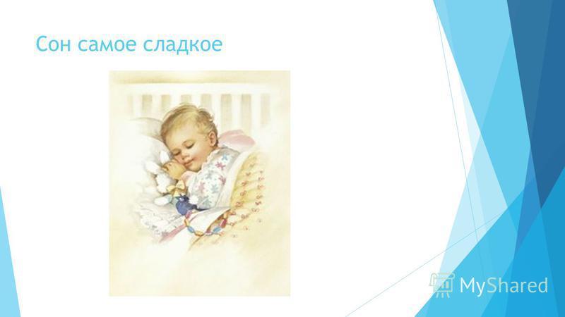 Сон самое сладкое