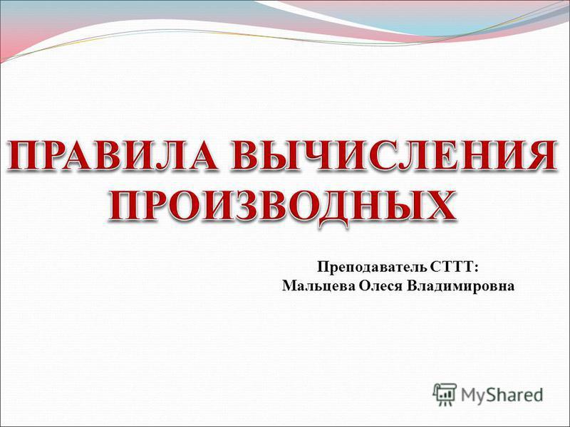 Преподаватель СТТТ: Мальцева Олеся Владимировна