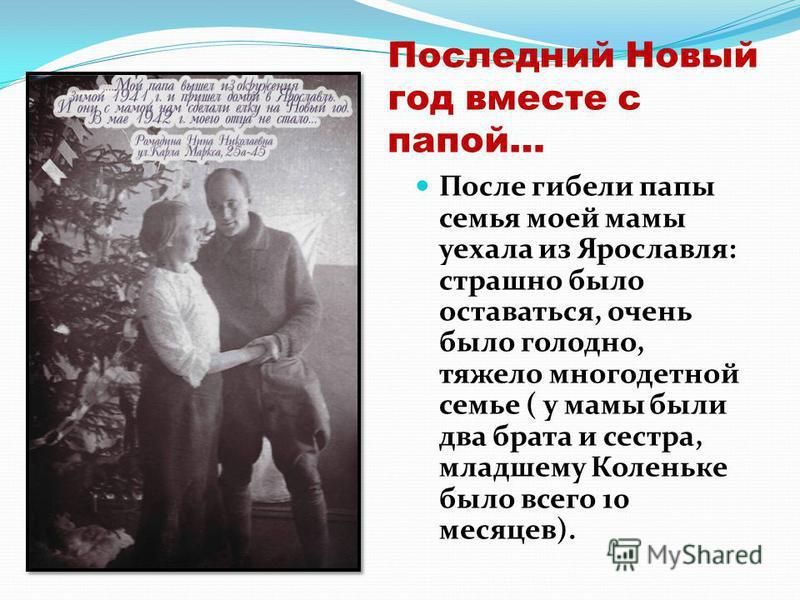 Мамин папа Шелашников Николай Александрович возглавлял строительство оборонительных сооружений. Во время работ на сооружениях Шелашников Н.А. вместе людьми попал в окружение в июле 1941 года. Сумел выбраться из окружения в ноябре 1941 года. Пришёл до