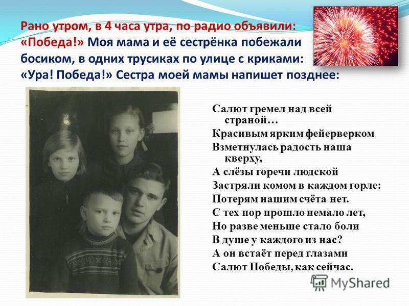 Бабушка моей мамы Кузнецова Мария Семёновна Бабушка работала в госпитале санитаркой. Она существенно помогала семье моей мамы: вязала и продавала салфетки, скатерти, держала коз.