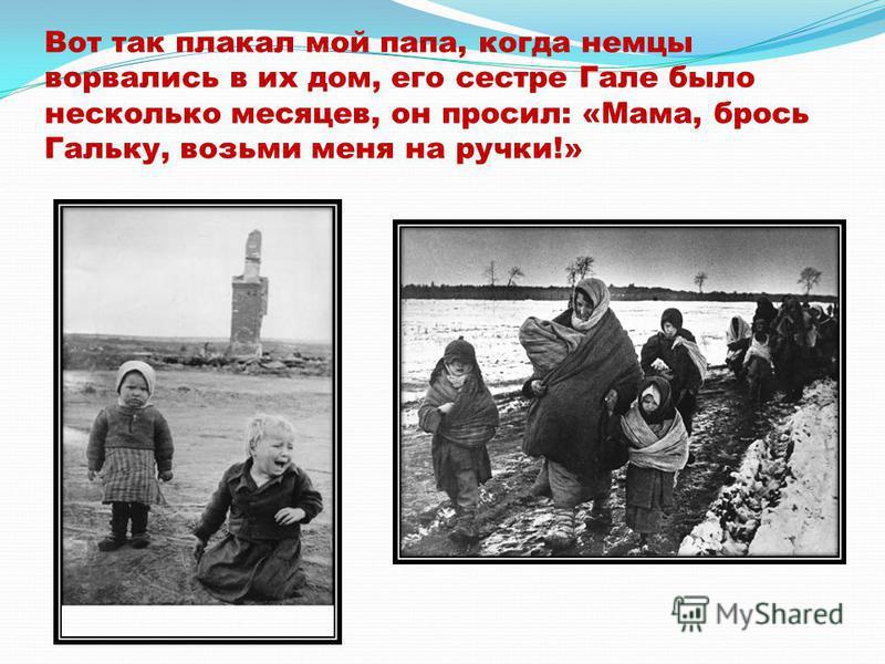 Моему папе Ромадину Вячеславу Григорьевичу, уроженцу деревни Юркино Волоколамского района Московской области, было всего 4 года. Немцы оккупировали их деревню в августе 1941 года. Забрали дом, корову. Финн перестрелял всех кур. Семья моего папы переб