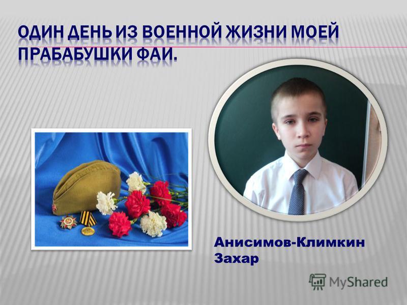 Анисимов-Климкин Захар