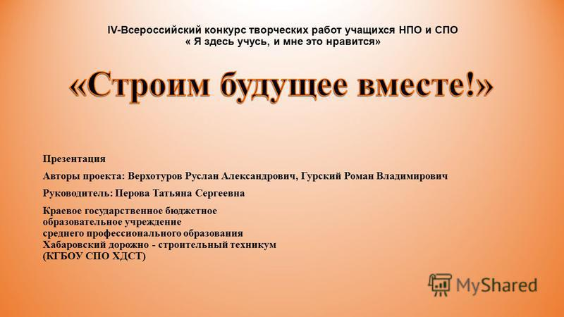 IV-Всероссийский конкурс творческих работ учащихся НПО и СПО « Я здесь учусь, и мне это нравится»