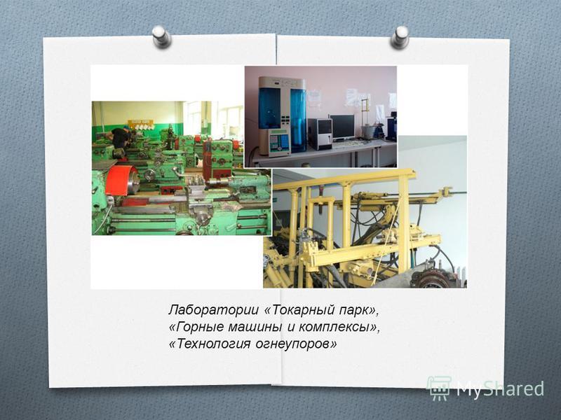 Лаборатории « Токарный парк », « Горные машины и комплексы », « Технология огнеупоров »