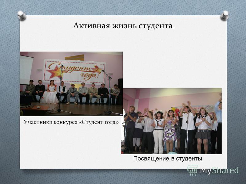 Активная жизнь студента Посвящение в студенты Участники конкурса «Студент года»