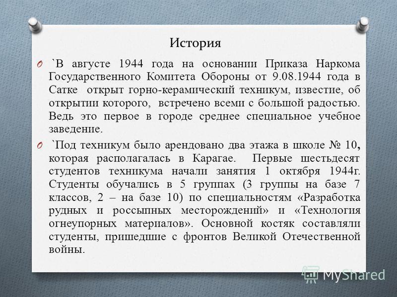 История O `В августе 1944 года на основании Приказа Наркома Государственного Комитета Обороны от 9.08.1944 года в Сатке открыт горно-керамический техникум, известие, об открытии которого, встречено всеми с большой радостью. Ведь это первое в городе с