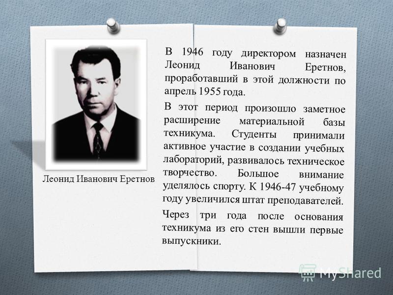 В 1946 году директором назначен Леонид Иванович Еретнов, проработавший в этой должности по апрель 1955 года. В этот период произошло заметное расширение материальной базы техникума. Студенты принимали активное участие в создании учебных лабораторий,