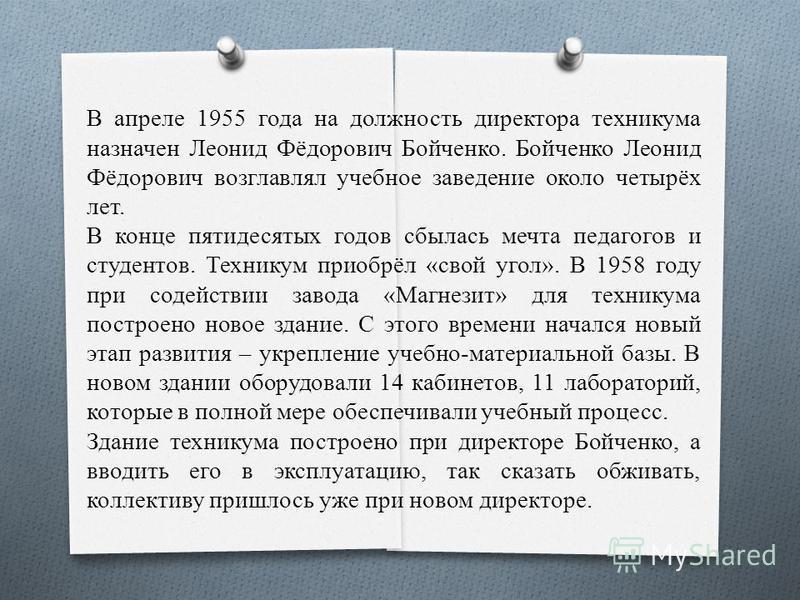 В апреле 1955 года на должность директора техникума назначен Леонид Фёдорович Бойченко. Бойченко Леонид Фёдорович возглавлял учебное заведение около четырёх лет. В конце пятидесятых годов сбылась мечта педагогов и студентов. Техникум приобрёл «свой у