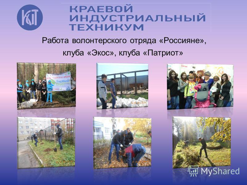 Работа волонтерского отряда «Россияне», клуба «Экос», клуба «Патриот»