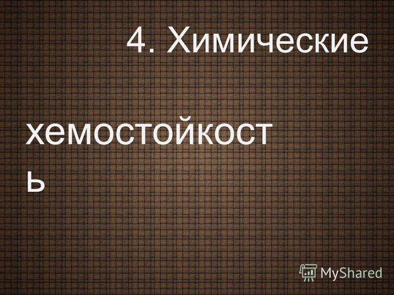 4. Химические хемостойкост ь