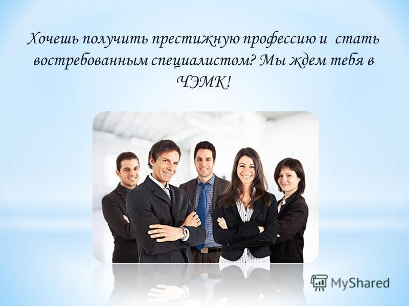 Хочешь получить престижную профессию и стать востребованным специалистом? Мы ждем тебя в ЧЭМК!